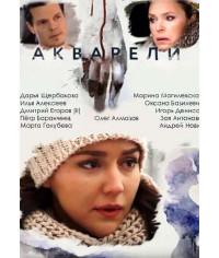 Акварели [DVD]