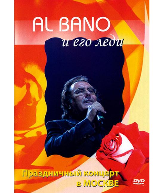 Al Bano и его леди [DVD]
