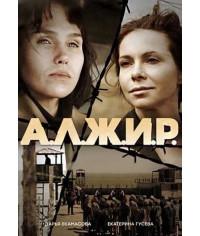А.Л.Ж.И.Р. [DVD]