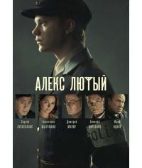 Алекс Лютый [DVD]
