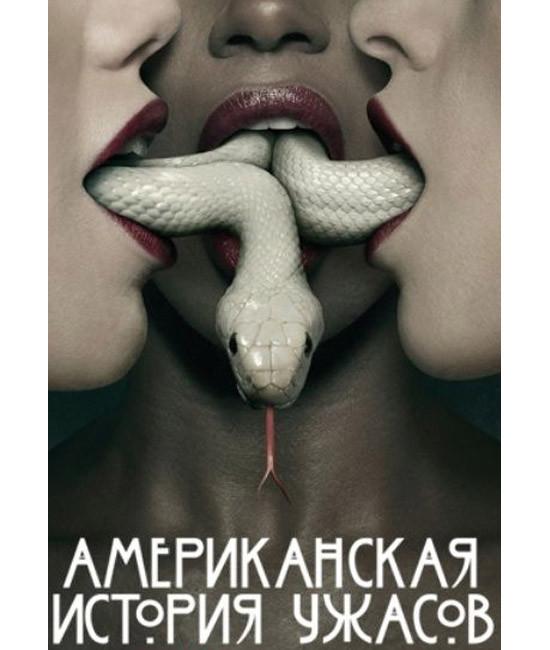 Американская история ужасов (1-7 сезоны) [7 DVD]