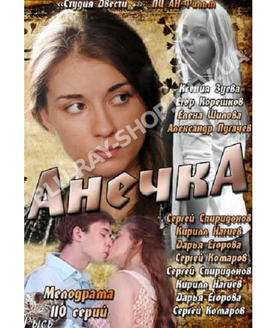 Анечка [7 DVD]