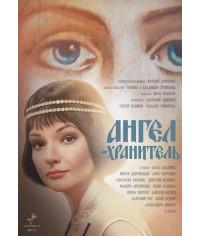 Ангел-хранитель [DVD]