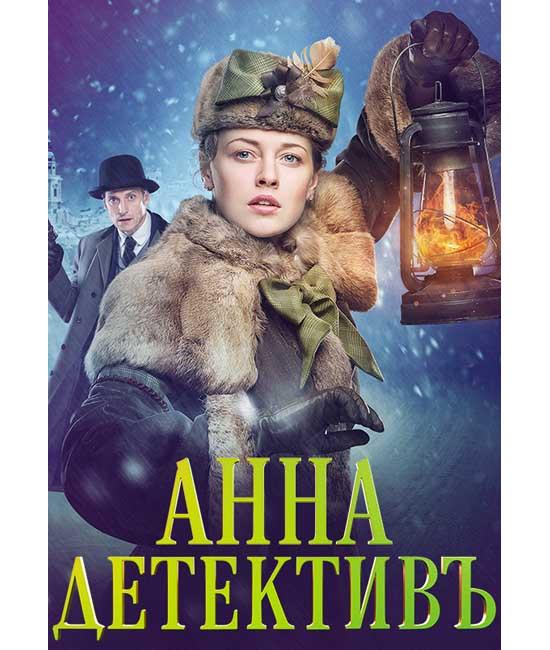 Анна-детективъ [4 DVD]