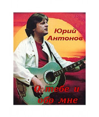 Юрий Антонов - О тебе и о обо мне [DVD]
