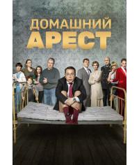 Домашний арест [DVD]