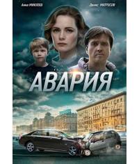 Авария [DVD]