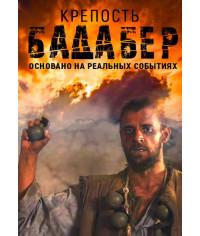 Крепость Бадабер [DVD]