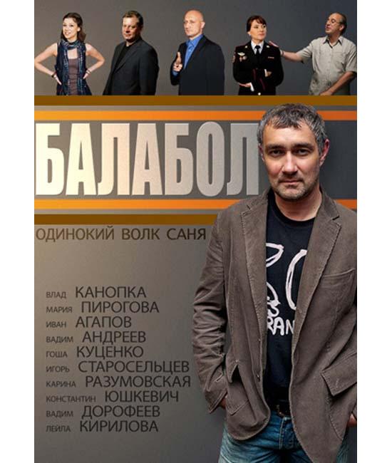 Балабол (1-3 сезон) [3 DVD]