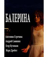 Балерина [DVD]