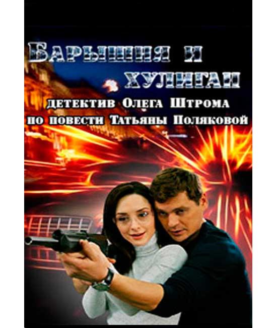 Барышня и хулиган [DVD]