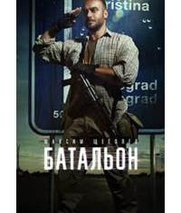 Батальон [DVD]