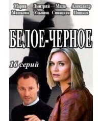 Белое-черное [DVD]
