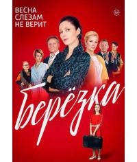 Берёзка [2 DVD]