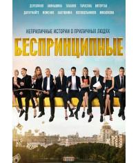 Беспринципные [DVD]