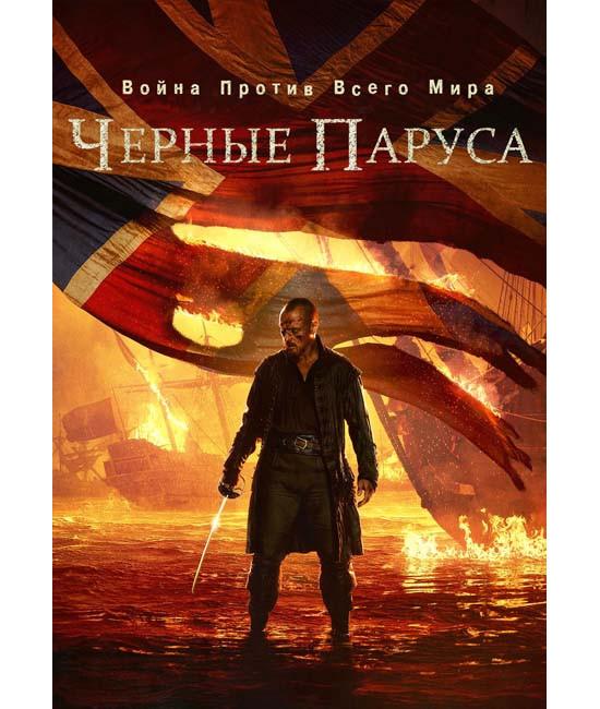 Черные паруса (1-4 сезон) [4 DVD]