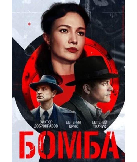 Бомба [DVD]