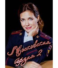 Московская борзая (2 сезон) [2 DVD]