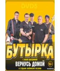 Бутырка - Вернусь домой [DVD]