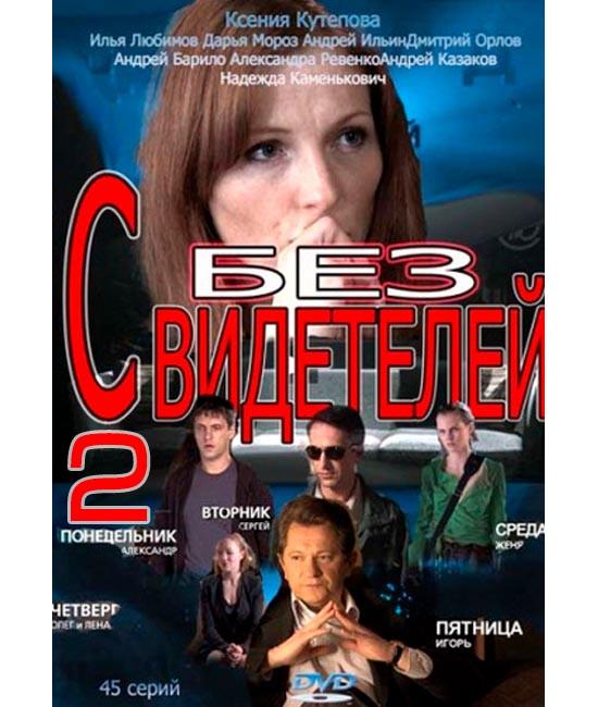 Без свидетелей 2 [2 DVD]