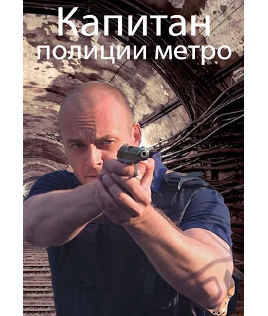 Капитан полиции метро [DVD]