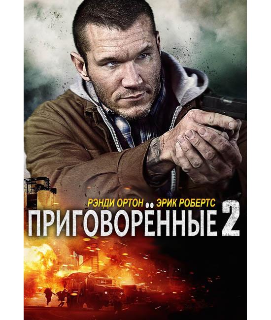 Приговорённые 2 (Охота в пустыне) [DVD]