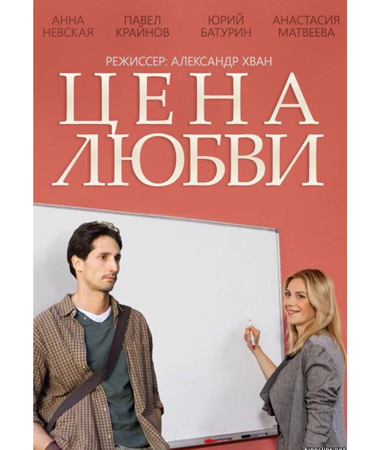 Цена любви [DVD]