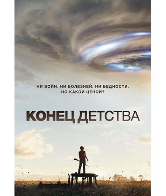 Конец детства (1 сезон) [Blu-ray]