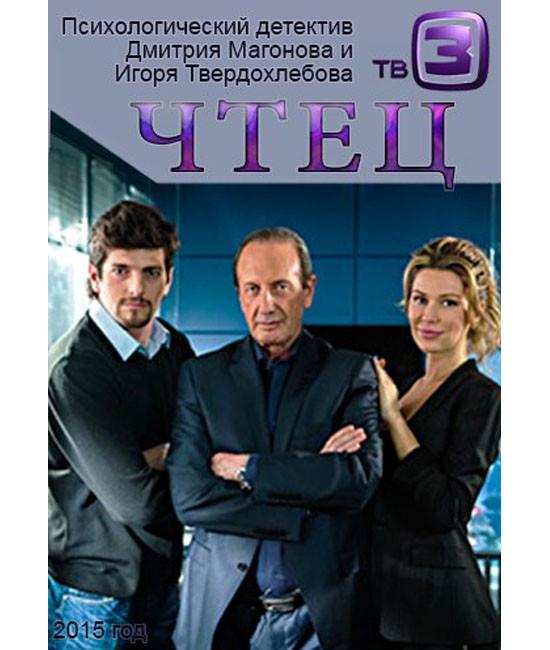 Чтец [2 DVD]