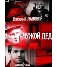 Чужой дед [DVD]