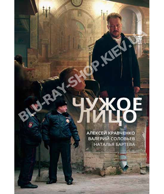 Чужое лицо [2 DVD]