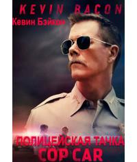 Полицейская тачка [DVD]