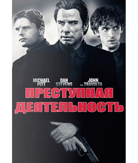 Преступная деятельность [DVD]