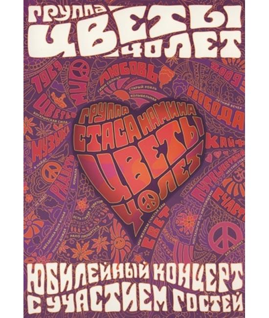 Группа Стаса Намина Цветы - 40 лет. Юбилейный концерт с участием гостей [DVD]