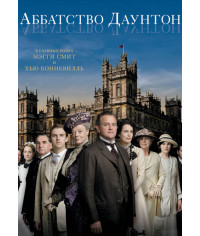 Аббатство Даунтон (1-6 сезоны) [7 DVD]