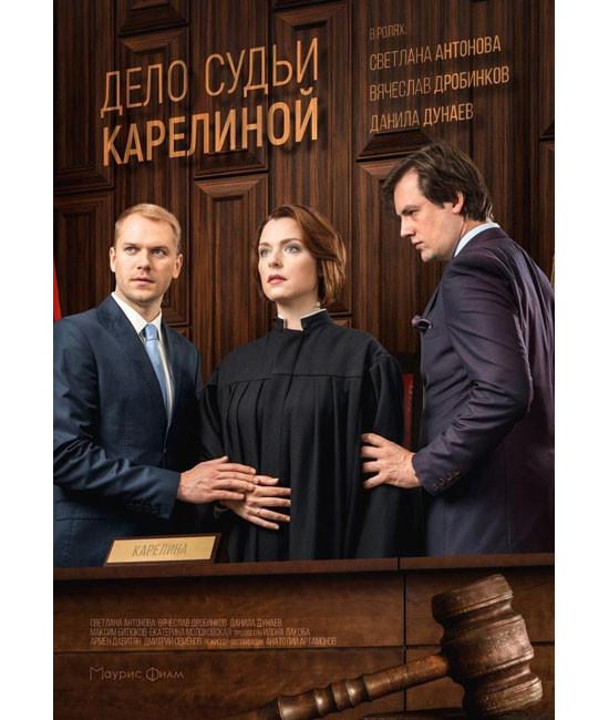 Дело судьи Карелиной [DVD]