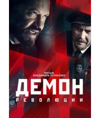 Демон революции [DVD]