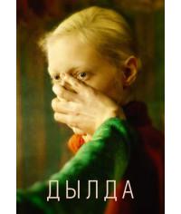 Дылда [DVD]