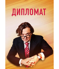 Дипломат [DVD]