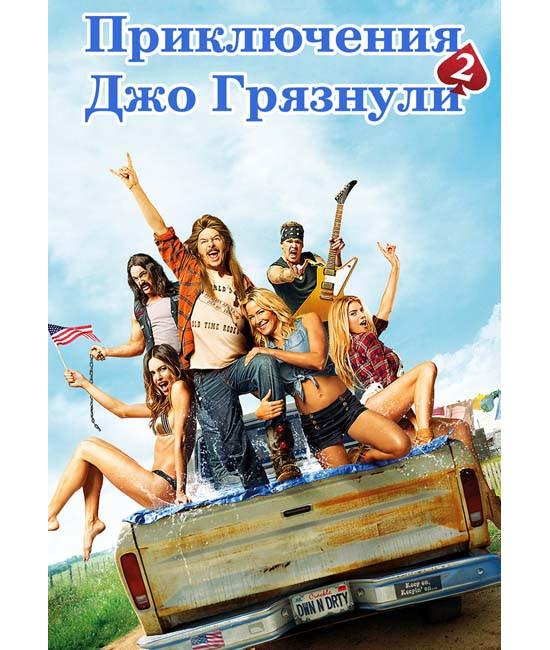 Приключения Джо Грязнули 2 [DVD]