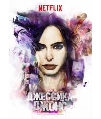 Джессика Джонс (1-3 сезон) [3 DVD]