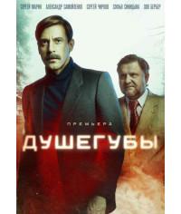 Душегубы [DVD]