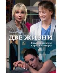 Две жизни (Чужая жизнь) [DVD]