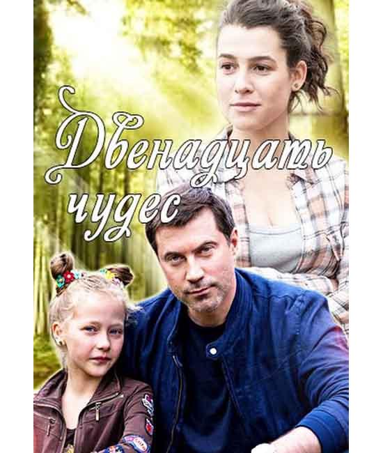 Двенадцать чудес [DVD]
