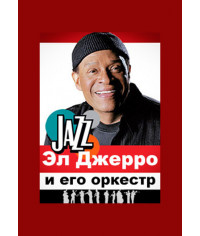 Al Jarreau & Band - Live in Minsk [DVD]