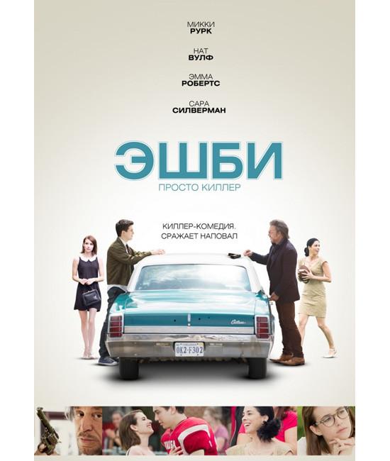 Эшби [DVD]