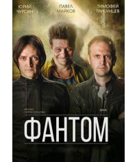 Фантом [DVD]
