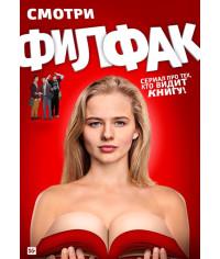 Филфак [DVD]