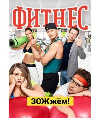Фитнес (1-2 сезон) [2 DVD]