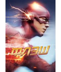 Флэш (1-5 сезон) [5 DVD]